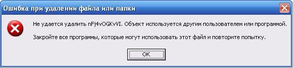 Объект используется другим пользователем или программой