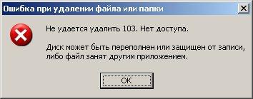 Не удается удалить файл. Ошибка доступа