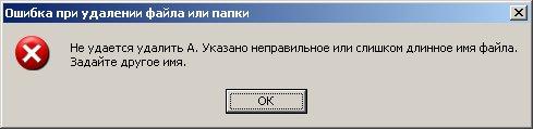 Не удается удалить файл. Указано неправильное или слишком длинное имя файла