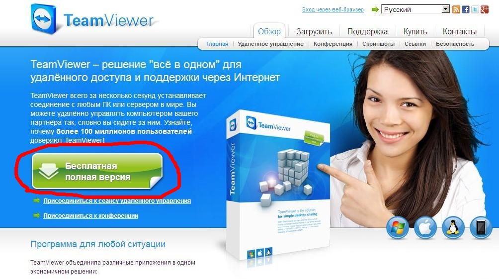 Teamviewer 9 что за программа - 495