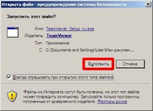 Запускаем скачанный Teamviewer