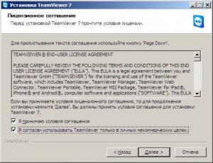 Лицензионное соглашение Teamviewer