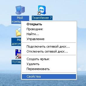 Мой компьютер, свойства