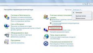 Панель управления Windows 7, просмотр по категориям