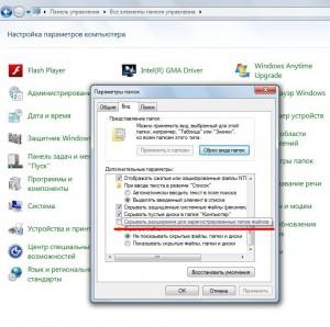 """Свойство """"Скрывать расширения для зарегистрированных типов файлов"""""""