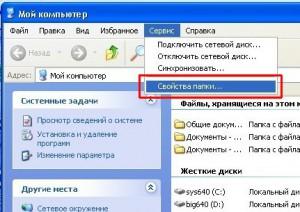Свойства папки в Windows XP