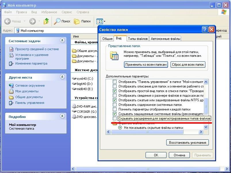 Как сделать чтобы отображалось расширение файлов