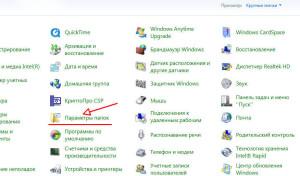 Панель управления Windows 7, пункт Параметры папок