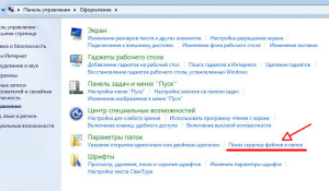 Панель управления Windows 7, раздел Оформление
