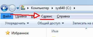 С помощью Alt на клавиатуре отображаем верхнее меню в Проводнике