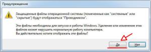 Предупреждение при отображении скрытых файлов в Windows 7
