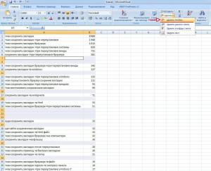 Удаляем выделенные пустые ячейки в Excel 2007