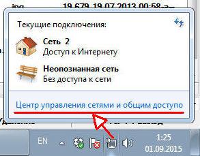 Список текущих сетевых подключений в Windows 7