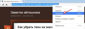 Копируем URL страницы сайта, для которой создаем ярлык
