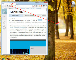 Перетаскиваем иконку сайта на рабочий стол