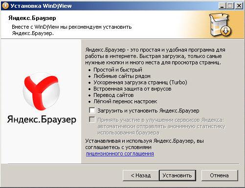 Програмку для чтение файлов djvu