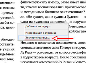 WinDjView, экспорт отдельной страницы в файл