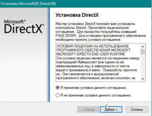 Установка DirectX, начало