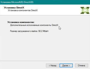 Установка DirectX, оценка размера загружаемых компонентов
