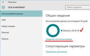 Использование данных за последние 30 дней Windows 10