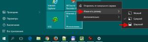 Изменяем размер плитки на начальном экране Windows 10