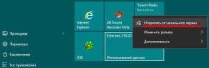 """Открепить плитку """"Использование данных"""" от начального экрана"""