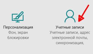 Параметры - Учетные записи (Windows 10)