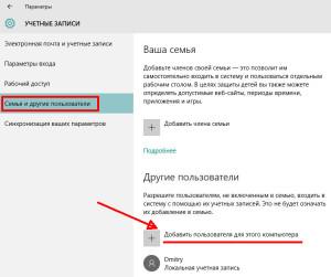 Добавить пользователя для этого компьютера (Windows 10)