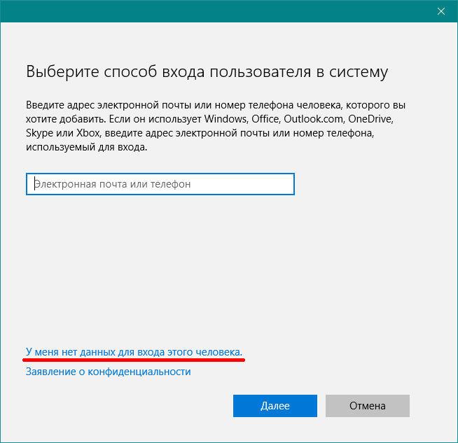 Как добавить локального пользователя в Windows 10? Заметки айтишника
