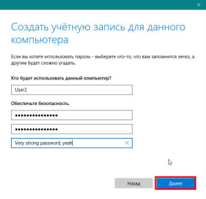 Создать учетную запись для данного компьютера (Windows 10)