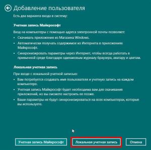 Добавление пользователя, локальная учетная запись (Windows 10)