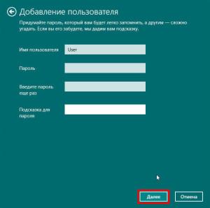 Добавление локального пользователя в Windows 10