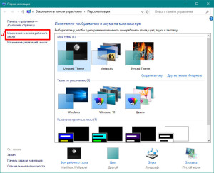 Панель управления - Персонализация (Windows 10)