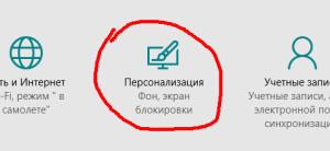 Параметры - Персонализация (Windows 10)