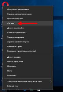 Контекстно меню кнопки Пуск в Windows 10