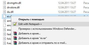 Открываем файл ei.cfg