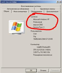 Смотрим разрядность Windows XP в свойствах системы