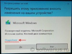 Windows 10 uac, запрос на разрешение внесения изменений.