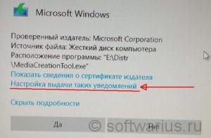 uac windows10, Настройка выдачи таких уведомлений.