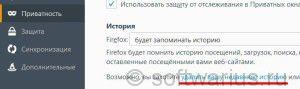 Firefox. Приватность - Удалить вашу недавнюю историю в настройках