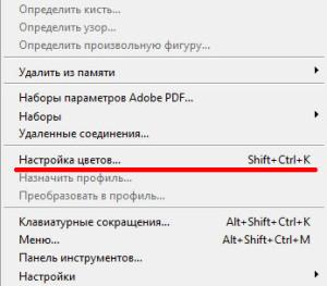 Photoshop. Редактирование - Настройка цветов...