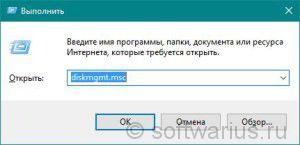 Открываем Управление дисками через diskmgmt.msc