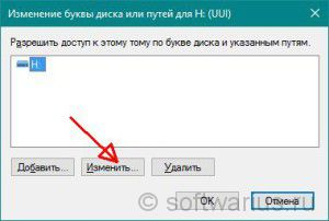 Разрешить доступ к этому тому по букве диска Windows 10
