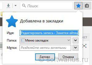 Добавление страницы сайта в закладки Firefox