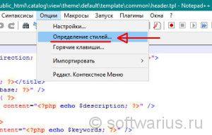 Меню Опции, определение стилей в Notepad++