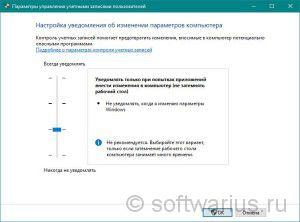 Контроль учетных записей без затемнения рабочего стола