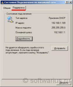 Состояние Подключение по локальной сети Windows XP, вкладка Поддержка
