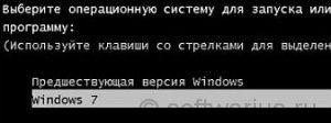Загрузочное меню, Предшествующая версия Windows