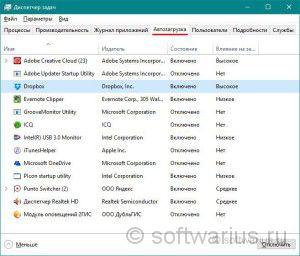 Диспетчер задач Windows 10 - Автозагрузка
