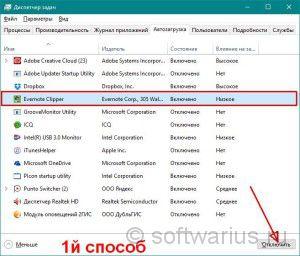Диспетчер задач Windows 10 - Автозагрузка - Отключаем ненужные программы